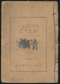 民國書籍 魔術秘傳 上海中央書店1949年3月新十版