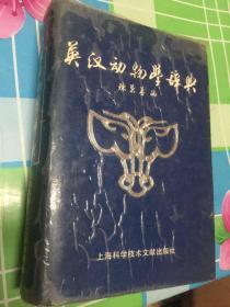 英汉动物学辞典(精装本)