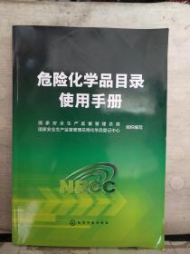 危险化学品目录使用手册