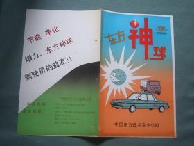中国东方技术实业公司研制开发了最新汽车节能产品——CTB型东方神球产品说明书