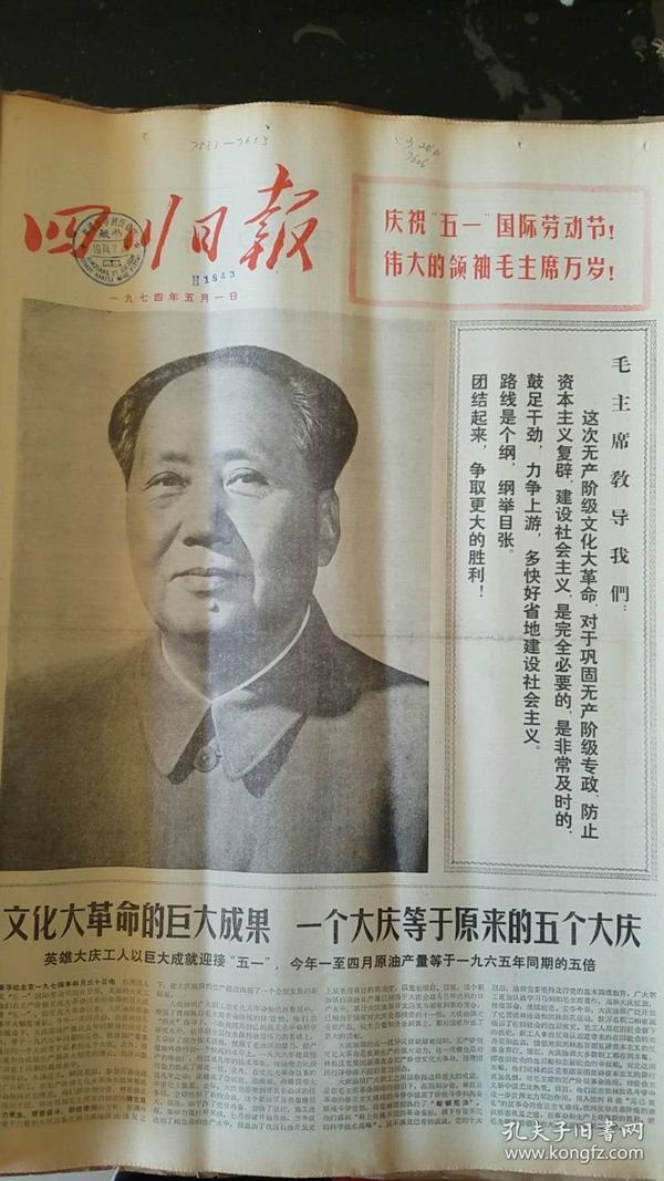 四川日报合订本1974年5月(如果要100本以上的按半价出售,可以议价)