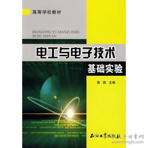 电工与电子技术基础实验