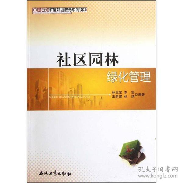 中国石油矿区物业服务系列读物:社区园林绿化管理