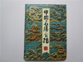 中国名胜古迹 (读者文摘远东有限公司出版)