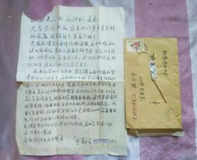 已故著名书法家,中山大学教授 廖蕴玉(1923-2013年)毛笔信札一通一大页附封