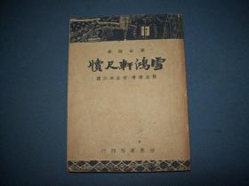 雪鸿轩尺牍-广注语译-民国37年