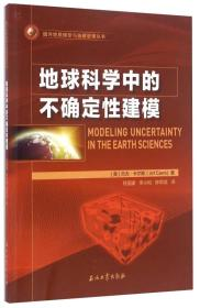 地球科学中的不确定性建模