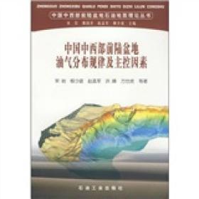 中国中西部前陆盆地油气分布规律及主控因素