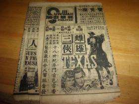 早期西片枪战侠义巨片欣赏--雌雄三侠---民国37年-广州新华戏院-第161期--电影戏单1份---长条型2面,-以图为准.按图发货