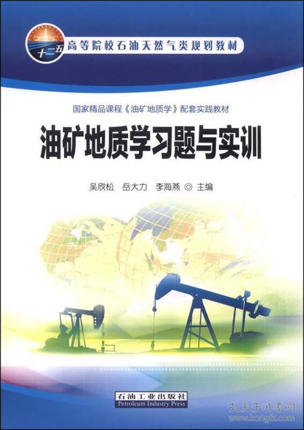 油矿地质学习题与实训
