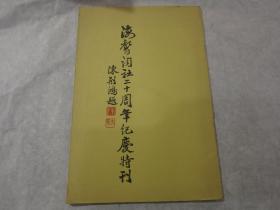 《海声词社二十周年纪庆特刊》