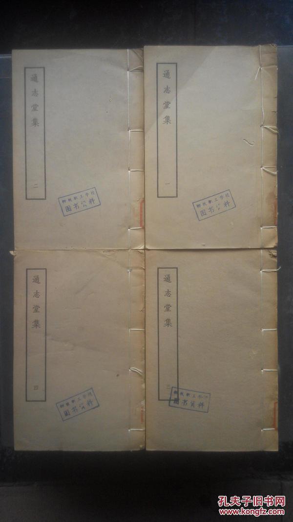 通志堂集  馆藏书,线装4册一套全,1979年影印版