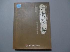 云南茶典——闲来妙读云南茶