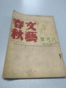 民国37年【文艺春秋】笫8号