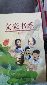 二手正版文豪书系:李白9787807022473