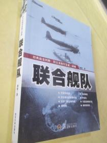 联合舰队---经典战史回眸.旧日本海军发展三部曲