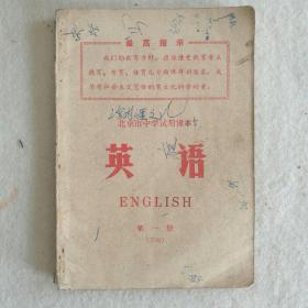1969年《北京中学试用课本~英语(第一册)》   湖北省试用 [柜9-5]