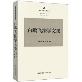 白鹏飞法学文集