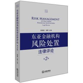 东亚金融机构风险处置法律评论(第2辑)
