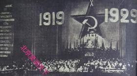 苏俄共产党苏维埃政府举行俄国革命十周年纪1929年1张