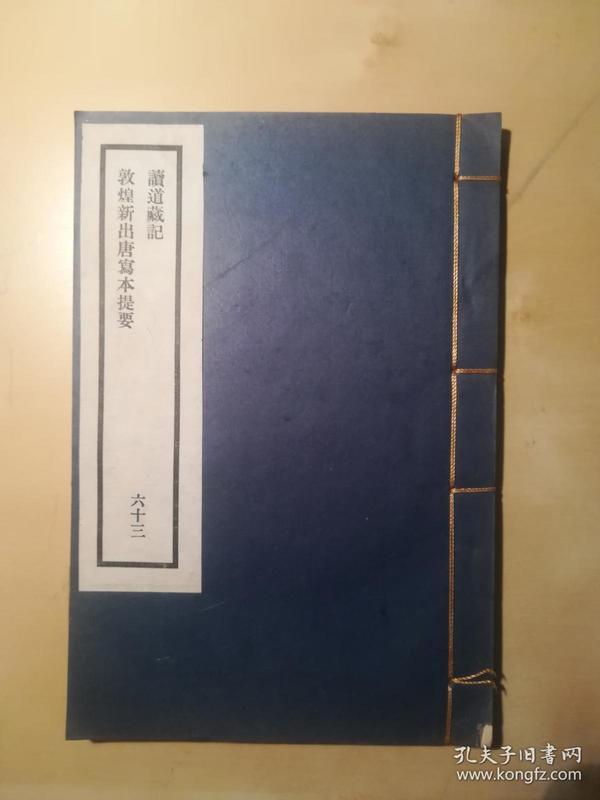 读道藏记 敦煌新出唐写本提要(刘申叔遗书)