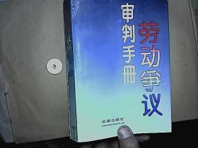 劳动争议审判手册