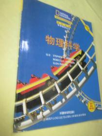 物理科学--国家地理科学探索丛书