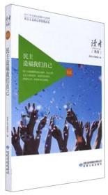 读者丛书·社会主义核心价值观读本:民主造福我们自己民主