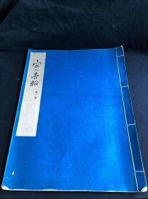 私藏好品低价 《宋人书翰 第一集》 1958年文物出版社珂罗版初版初印500部 白纸原装大开好品一册全 13年大拍成交价62350