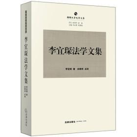 李宜琛法学文集