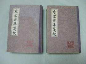袁宏道集笺校   精装布脊 上下二册全 1981年一版一印仅印1600册