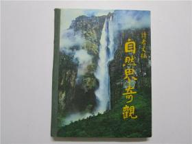 自然界奇观 (读者文摘远东有限公司出版)