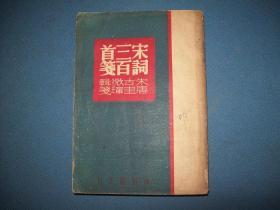 宋词三百首笺-民国37年