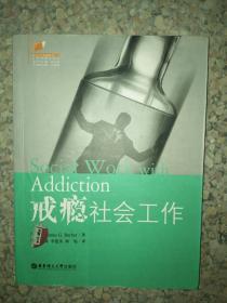 正版图书戒瘾社会工作9787562821861