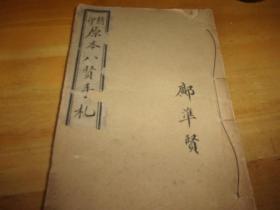 精印原本八贤手札--线装1册全,前序后跋,带人物图==光绪上洋海左书局--品以图为准