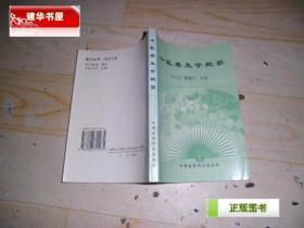中医养生学概要    一版一印印数4000册    DD2