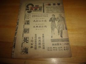 早期谍战片欣赏--谍网英魂---民国36年-广州新华戏院-第141期--电影戏单1份---长条型2面,-以图为准.按图发货