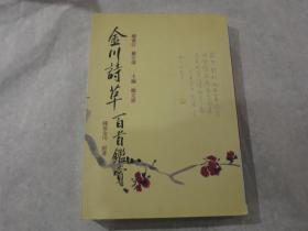 《金川诗草百首鉴赏》 编者签赠本