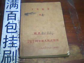 文革工作纪录本[有笔记]