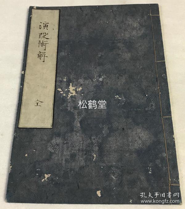 《演段术解》1册全,日本老旧写抄本,汉文,内页题《算梯术解》,内含《演段归除式》,《平方两式》等篇,含有奇特图形,似讲一种古老奇异的算法,抄工一流,精致藏书印,页面优美。