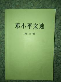 正版图书邓小平文选 第三卷9787010018621