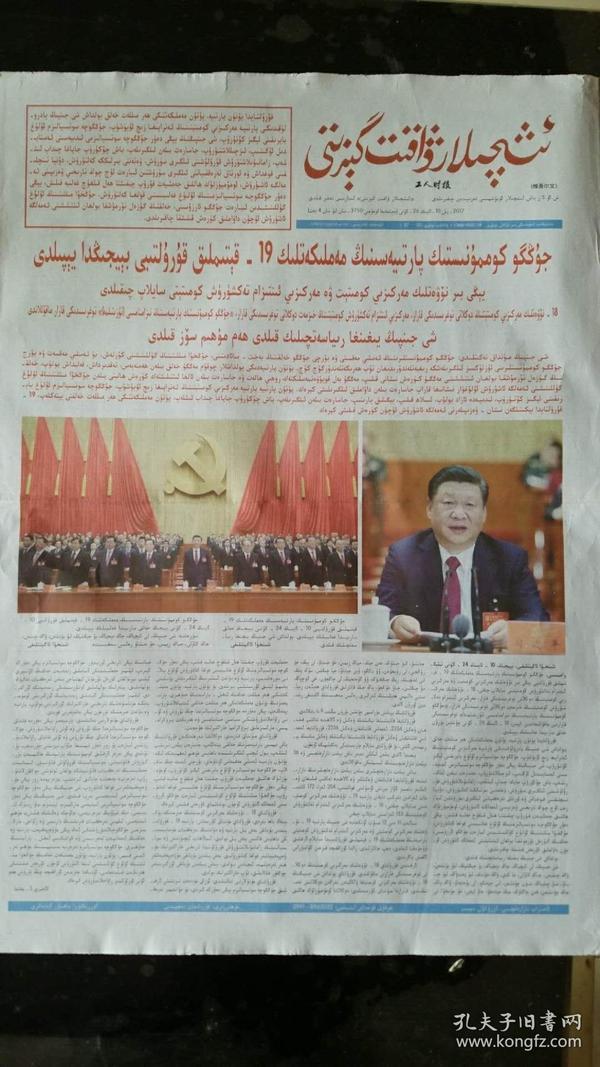 工人时报(维吾尔文)2017年10月26日(十九大开幕)