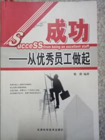 【现货~】成功:从优秀员工做起9787530850909