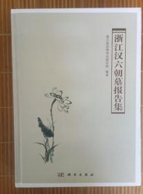 浙江汉六朝墓报告集