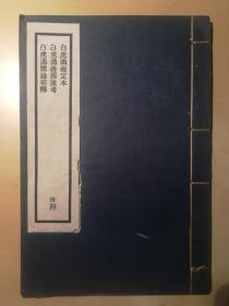 白虎通义定本 白虎通义源流考 白虎通德论补释(刘申叔遗书)