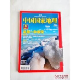 中国国家地理2010.3总593期