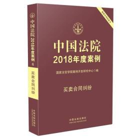 中国法院2018年度案例·买卖合同纠纷