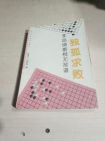 独孤求败 -李昌镐番棋无敌谱(一版一印)