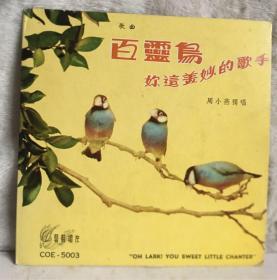 黑胶唱片百灵鸟你这美妙的歌手(7寸45转)带歌词