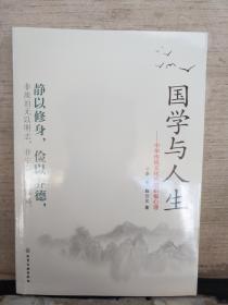 国学与人生:中华传统文化中的积极心理